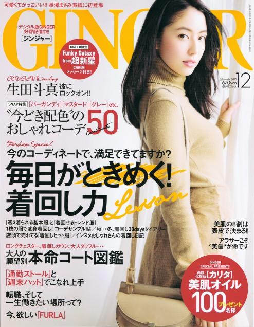 GINGER12月号に掲載されました。